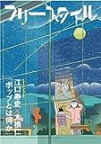 フリースタイル40 「ポップとは何か」江口寿史×大根仁
