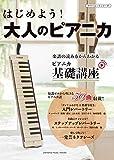 はじめよう!  大人のピアニカ (ヤマハムックシリーズ194)