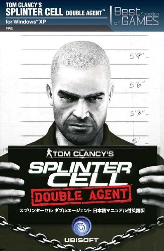 滑る等々勧めるTom Clancys Splinter Cell Double Agent