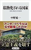 私物化される国家 支配と服従の日本政治 (角川新書)