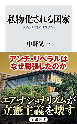 Amazon.co.jp: 私物化される国...