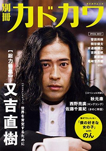 別冊カドカワ【総力特集】又吉直樹 (カドカワムック)
