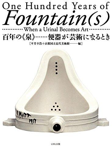 百年の《泉》  ―便器が芸術になるとき―の詳細を見る