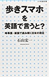 「歩きスマホ」を英語で言うと?: 時事語・新語で読み解く日米の現在 (小学館新書)
