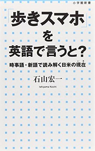 「歩きスマホ」を英語で言うと?: 時事語・新語で読み解く日米の現在 (小学館新書)の詳細を見る