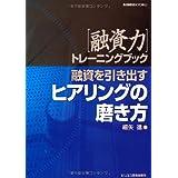 [融資力]トレーニングブック 融資を引き出すヒアリングの磨き方 ([融資力]トレーニングシリーズ)