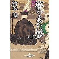 夢のまた夢(三) (幻冬舎時代小説文庫)
