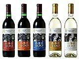はこだてわいん 北海道100シリーズ おすすめ 5種セット [ 赤ワイン ミディアムボディ 日本 3600ml ]