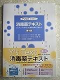 消毒薬テキスト エビデンスに基づいた感染対策の立場から 第4版 Y's Text 4th Edition