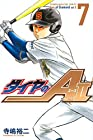 ダイヤのA act2 第7巻