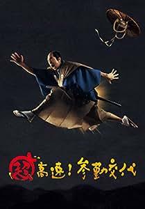 超高速! 参勤交代 Blu-ray/DVDセット 豪華版 3枚組