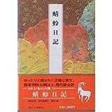 日本の古典―完訳〈11〉蜻蛉日記