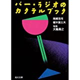 バー・ラジオのカクテルブック (角川文庫)