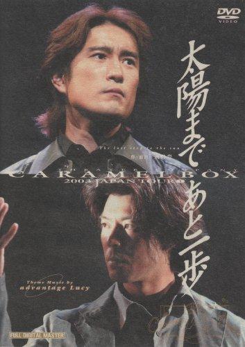 演劇集団キャラメルボックス 太陽まであと一歩 2003年 [DVD]