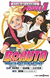 BORUTO-ボルト- -NARUTO NEXT GENERATIONS- NOVEL 1 (JUMP j BOOKS)