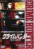 クライムハンター 怒りの銃弾[DVD]