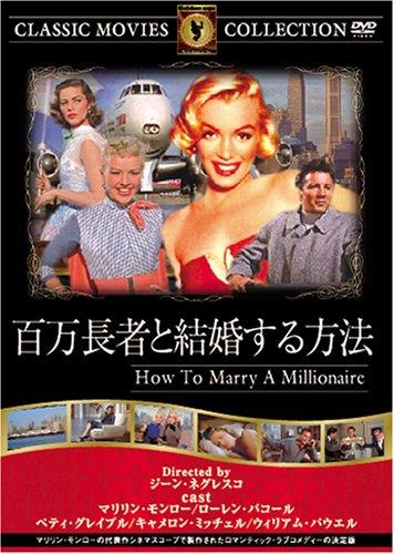 百万長者と結婚する方法 [DVD] FRT-142の詳細を見る