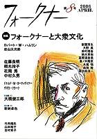 フォークナー (第8号(2006))