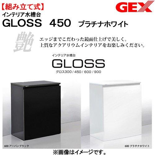 GEX インテリア水槽台 GLOSS 450 プラチナホワイト