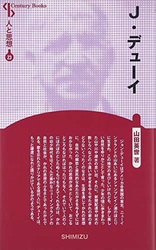 J・デューイ (Century Books―人と思想)の詳細を見る
