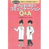 信頼される薬剤師の行動マナー 困ったときに役立つコミュニケーションQ&A (薬ゼミファーマブック)