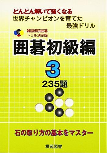 韓国棋院囲碁ドリル決定版 囲碁初級編〈3〉235題 (韓国棋院囲碁ドリル 決定版 6)