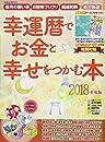 幸運暦でお金と幸せをつかむ本 2018年度版 (GEIBUN MOOKS)