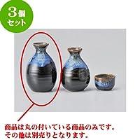 3個セット 酒器 黒ブルー金流し六兵(大) [8.2 x 12.7cm・320cc] 【料亭 旅館 和食器 飲食店 業務用 器 食器】