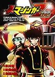 真マジンガーZERO 2 (チャンピオンREDコミックス)