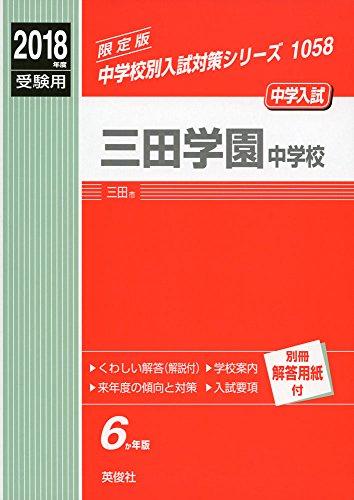 三田学園中学校   2018年度受験用赤本 1058 (中学校別入試対策シリーズ)