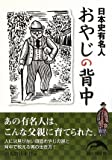 日本史有名人 [おやじの背中] (新人物文庫)