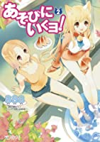 あそびにいくヨ! 2 (MFコミックス アライブシリーズ)