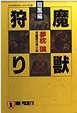 魔獣狩り〈暗黒編〉 (ノン・ポシェット―サイコ・ダイバー・シリーズ)