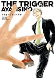 トリガー / イシノ アヤ のシリーズ情報を見る
