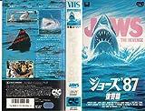 ジョーズ'87 復讐篇 [VHS]