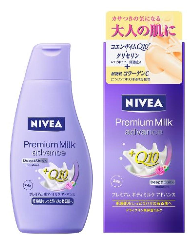病気の原理拒絶ニベア プレミアムボディミルク アドバンス