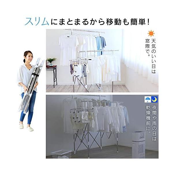 アイリスオーヤマ 洗濯物干し ~4人用 収束ス...の紹介画像4