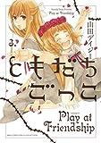 ともだちごっこ  (3) (バーズコミックス スピカコレクション)