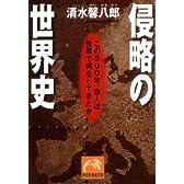 侵略の世界史―この500年、白人は世界で何をしてきたか (祥伝社黄金文庫)