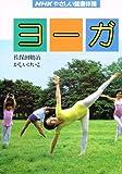 ヨーガ (NHKやさしい健康体操)