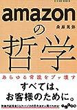 文庫 amazonの哲学