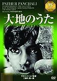 大地のうた[DVD]