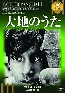 大地のうた 《IVC BEST SELECTION》 [DVD]