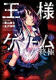 王様ゲーム 終極 : 3 (アクションコミックス)