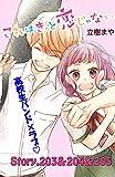 これはきっと恋じゃない 分冊版(82) 203~205話 (なかよしコミックス)