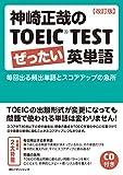 神崎正哉のTOEIC TEST ぜったい英単語 【改訂版】