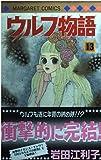 ウルフ物語 13 (マーガレットコミックス)