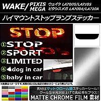 AP ハイマウントストップランプステッカー マットクローム調 ダイハツ/トヨタ ウェイク/ピクシスメガ LA700系 シアン タイプ5 AP-MTCR3297-CY-T5