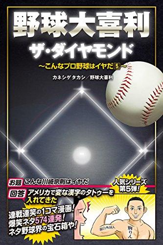 野球大喜利 ザ・ダイヤモンド: ~こんなプロ野球はイヤだ5~