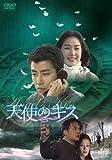 天使のキス パーフェクトBOX [DVD]  JVDK1133
